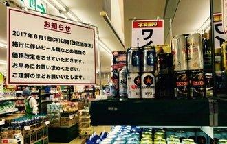 ひっそり値上げ。缶ビールは「安売り規制」でいくらになったのか?