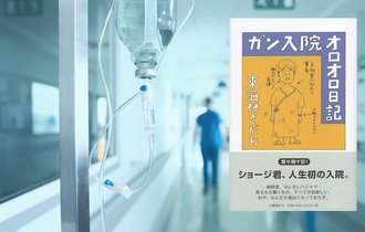 【書評】ガンで入院した有名マンガ家は、病院で何を失ったのか