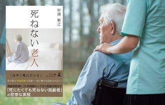 【書評】ピンピンコロリは遠い夢。死なせてもらえぬ老人たち