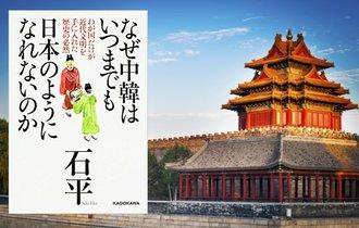 【書評】中国から影響を受け、「中華」を殺して成長した国・日本