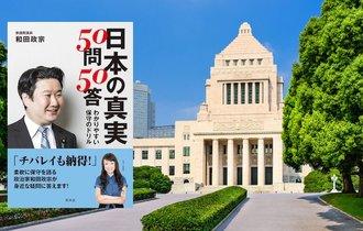 【書評】日本の真実。現行憲法では災害から国民を守れない理由