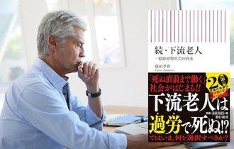 【書評】働けない人は死ぬ。リタイヤすらできない日本の高齢者