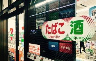 この嫌煙ブームでも、タバコの売上がコンビニでジワジワ伸びるワケ
