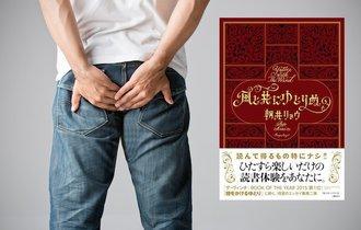 【書評】直木賞作家、痔の手術したってよ。朝井リョウの肛門事情