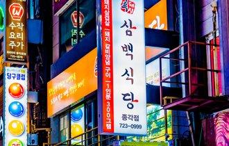 近代化を自ら放棄。反日の韓国が「漢字追放」で失ったもの