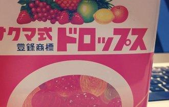 サクマとサクマ式は別物? 缶の色に隠されたドロップスの謎