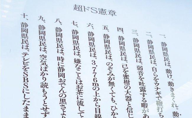 静岡県 自虐 二度見