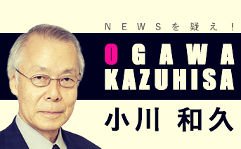 小川和久『NEWSを疑え!』