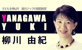 柳川由紀『子どもを伸ばす 親力アップの家庭教育』