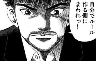 あの男が帰ってくる。今こそ『ドラゴン桜』を名言で振り返れ!