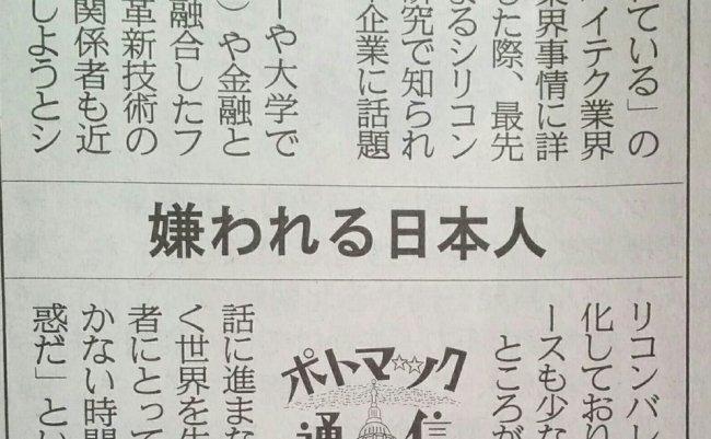 日本人 シリコンバレー