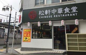 牛めしの松屋が「中華食堂」に。激戦業界にあえて参入するワケ