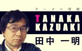 田中一明(通称・ラーメン官僚かずあっきぃ)