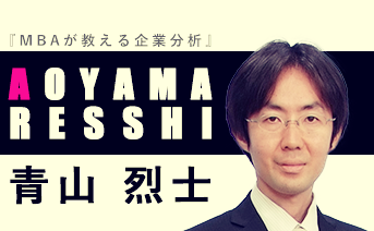 青山烈士『MBAが教える企業分析』