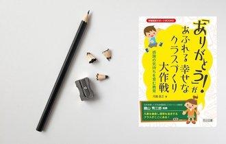 【書評】ありがとうが溢れるクラスの子は鉛筆を1本しか持たない