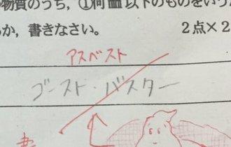 テストで「ゴーストバスター」って書いたら、先生の採点が斜め上