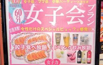 【悲報】餃子の王将が「女子力ゼロ」な女子会プランで迷走しだす