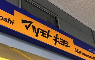業界3位に転落したマツキヨがなぜ、過去最高益を出せたのか?