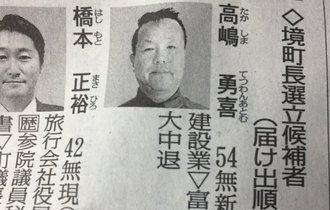 町長選の新人立候補者名が十万馬力のトンデモない破壊力!