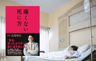 【書評】なぜ救急車を呼ぶと、「痛くない死に方」ができないのか