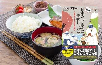 【書評】日本に来てご飯の美味しさに驚愕する韓国人が多い理由