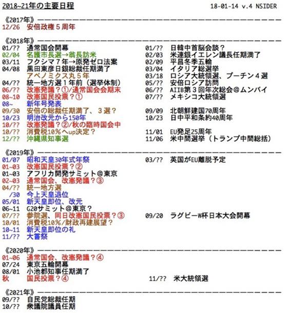 takano20180115-1