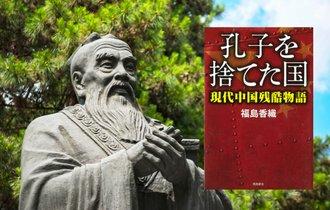 【書評】中国の儒教ブームは「口パク」?孔子を捨てた大国の末路