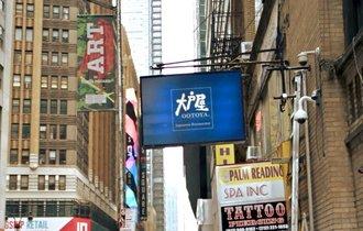 NY進出で大成功した「大戸屋」と「いきなりステーキ」の共通点