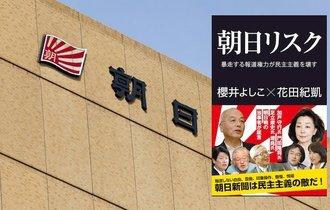 【書評】朝日新聞は何がしたいのか?週刊文春元編集長らが斬る