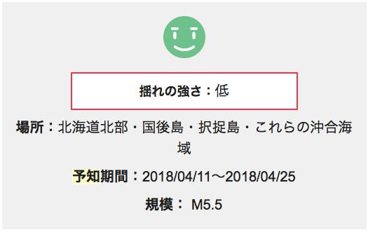 スクリーンショット 2018-04-15 13.29.23