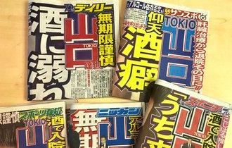 謝罪のプロが解説、TOKIO山口メンバーの背後にいた弁護士の手腕