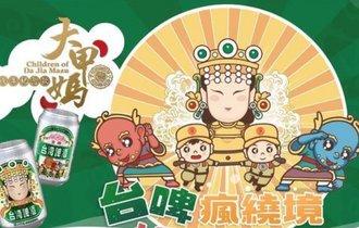 台湾のビール缶に「旧日本軍」で炎上、真相は親中派の工作活動