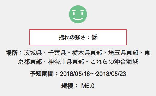 スクリーンショット 2018-05-18 10.30.04