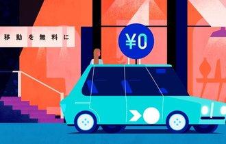 ネットがざわついた「運賃無料タクシー」の解決すべき問題点