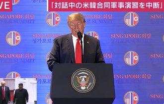 米朝会談後にトランプ氏会見「非核化の費用は韓国と日本が払う」